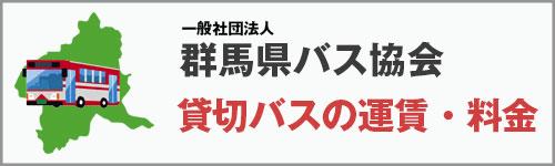 群馬県バス協会
