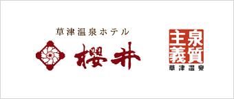 草津温泉櫻井ホテル