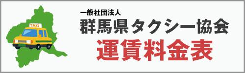 群馬県タクシー協会